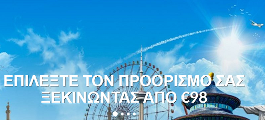 Απογειωθείτε στον κόσμο φθηνά με την Alitalia